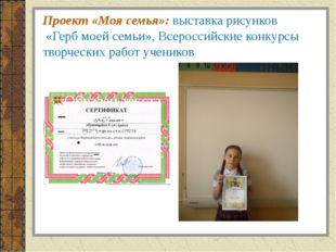 Проект «Моя семья»: выставка рисунков «Герб моей семьи», Всероссийские конкур