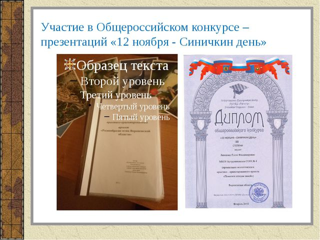 Участие в Общероссийском конкурсе – презентаций «12 ноября - Синичкин день»