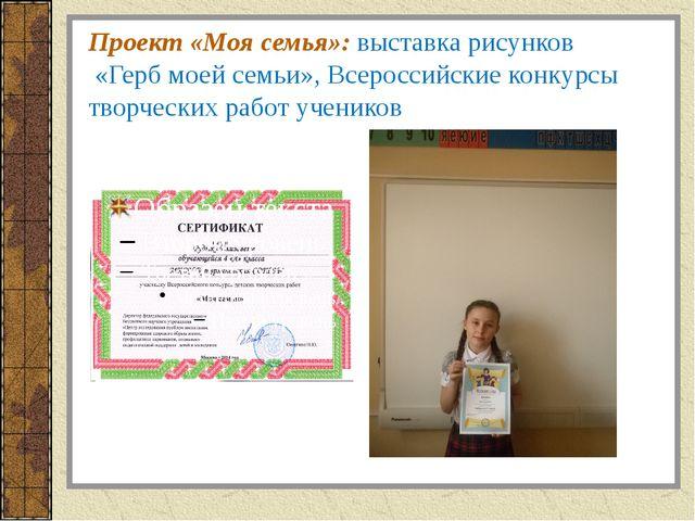 Проект «Моя семья»: выставка рисунков «Герб моей семьи», Всероссийские конкур...