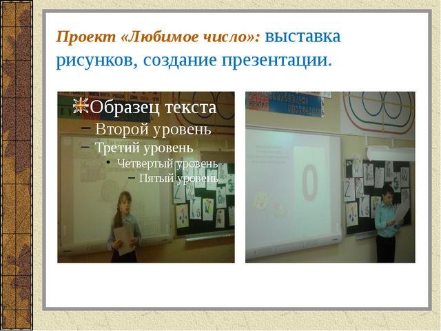 Проект «Любимое число»: выставка рисунков, создание презентации.