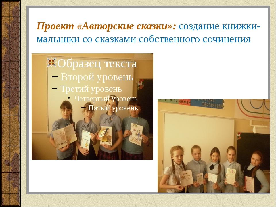 Проект «Авторские сказки»: создание книжки- малышки со сказками собственного...