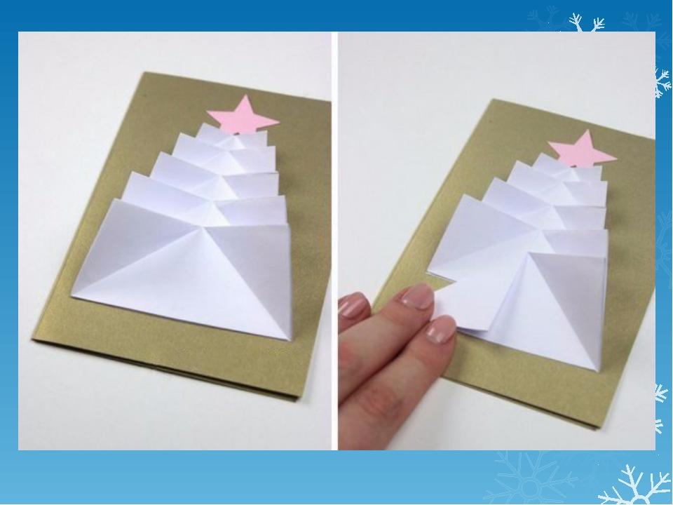 открытки на новый год своими руками из бумаги и картона елочку начала