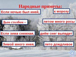 Народные приметы: Если ночью был иней, к морозу Дым столбом – днём снег выпад