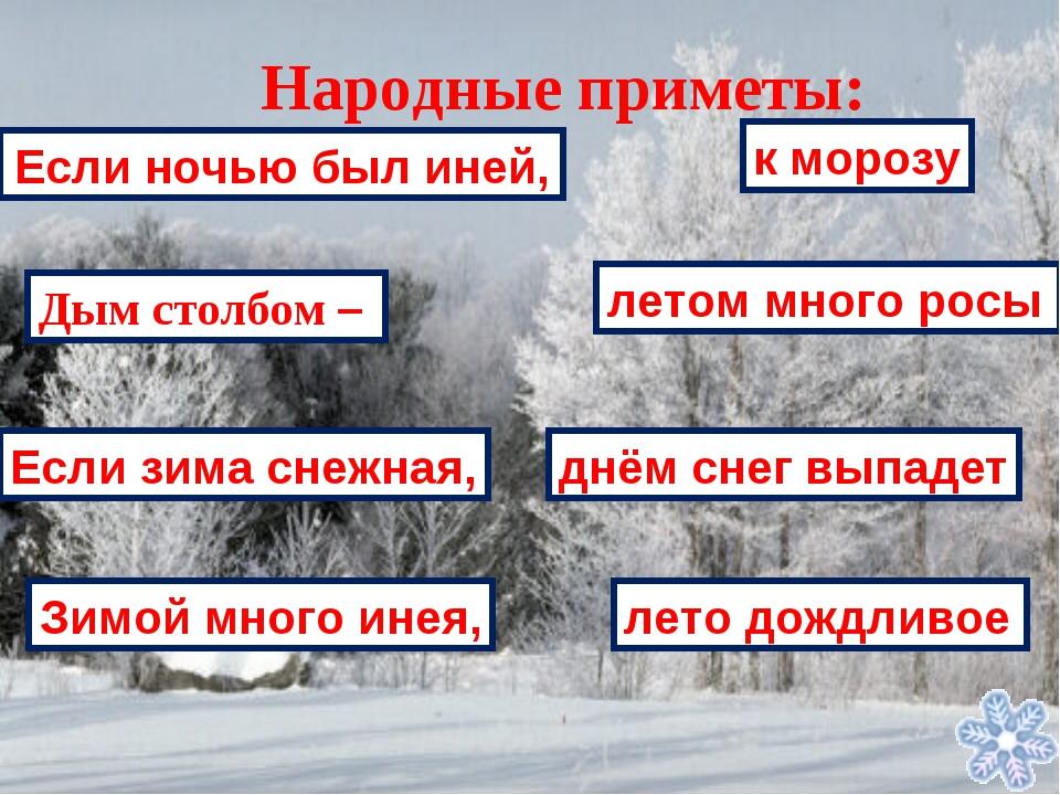 Народные приметы: Если ночью был иней, к морозу Дым столбом – днём снег выпад...