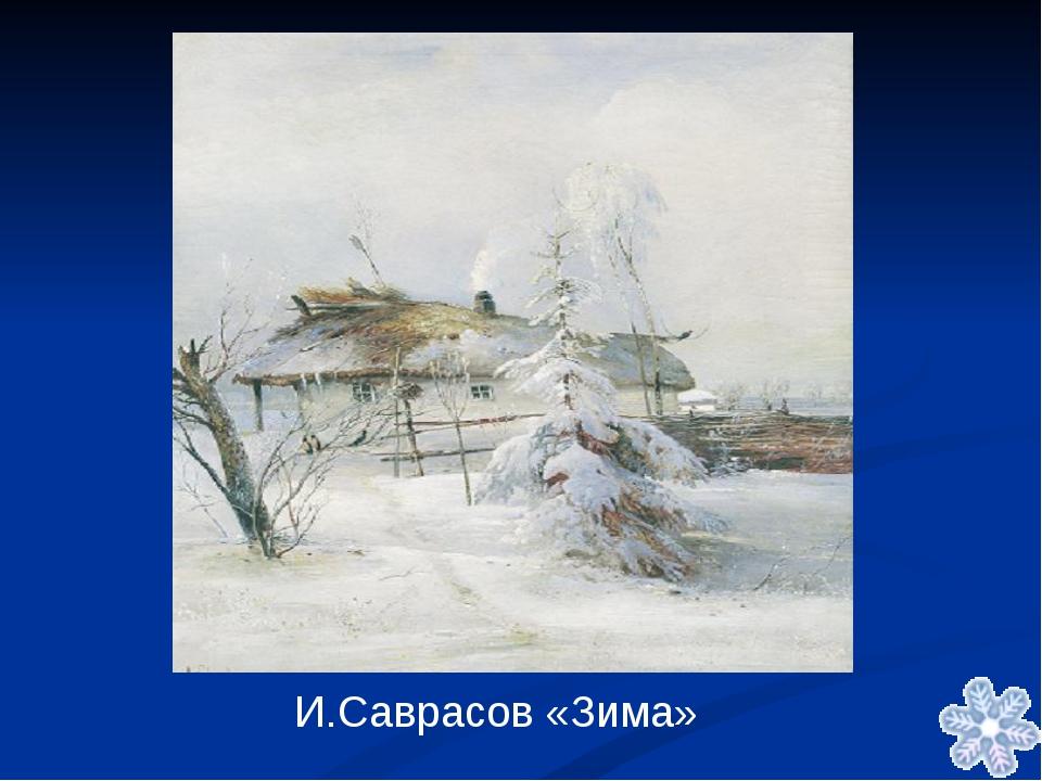 И.Саврасов «Зима»