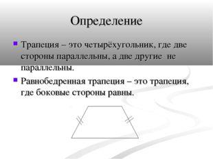 Определение Трапеция – это четырёхугольник, где две стороны параллельны, а дв