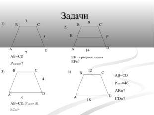 Задачи B C A D B C A D B C A D B C A D 3 5 7 1) AB=CD PABCD=? 2) E F 8 14 EF