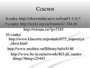 Ссылки 4слайд: http://cheremuha.ucoz.ru/load/1-1-0-5 9 слайд: http://reyki.or