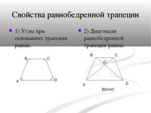 Свойства равнобедренной трапеции 1) Углы при основаниях трапеции равны. 2) Ди