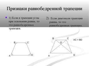 Признаки равнобедренной трапеции 1) Если в трапеции углы при основании равны,