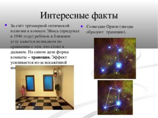 Интересные факты За счёт трёхмерной оптической иллюзии в комнате Эймса (приду