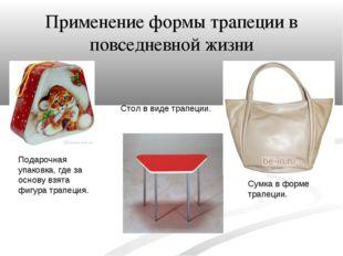 Применение формы трапеции в повседневной жизни Подарочная упаковка, где за ос