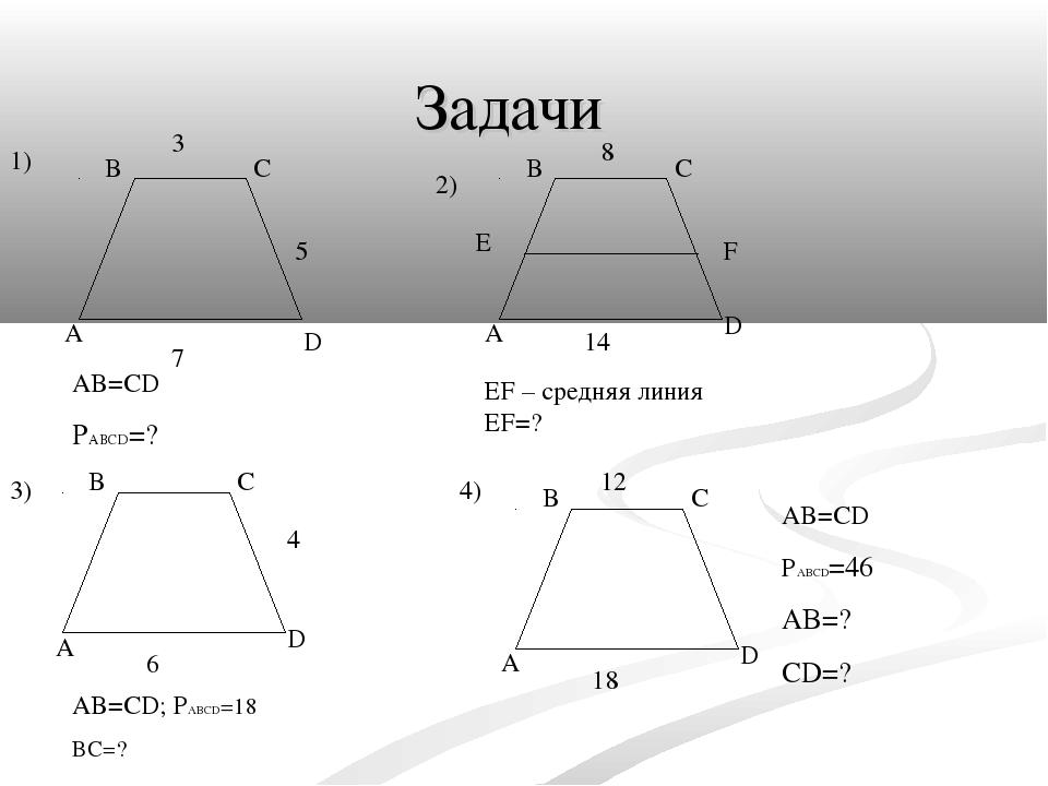 Задачи B C A D B C A D B C A D B C A D 3 5 7 1) AB=CD PABCD=? 2) E F 8 14 EF...