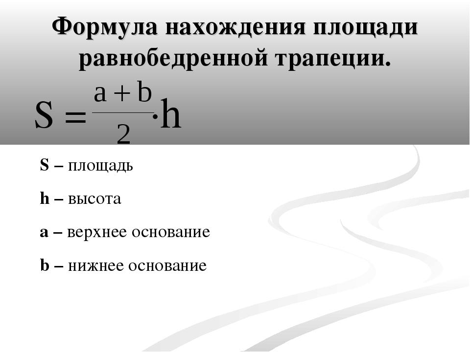 Формула нахождения площади равнобедренной трапеции. S = ·h S – площадь h – вы...