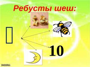 Ребусты шеш: Қ 10