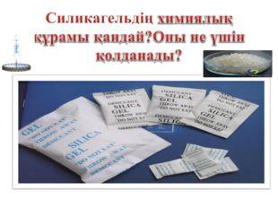 Жауабы: SiO2 Күшті адсорбциялық қасиеті бар, кептіргіш ретінде қолданылады