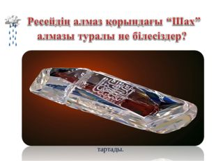 Жауабы: 90 караттық ,яғни 18 грамм болатын алмаздың түсі сарғыш,керемет мөлді