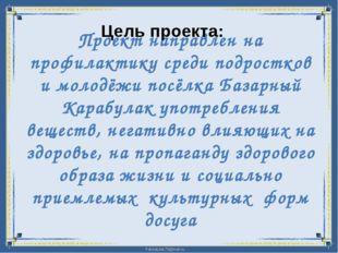 Проект направлен на профилактику среди подростков и молодёжи посёлка Базарный