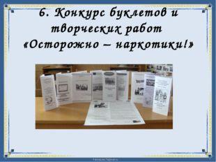 6. Конкурс буклетов и творческих работ «Осторожно – наркотики!» FokinaLida.75