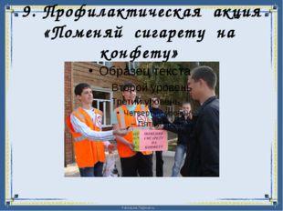 9. Профилактическая акция «Поменяй сигарету на конфету» FokinaLida.75@mail.ru