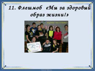 11. Флешмоб «Мы за здоровый образ жизни!» FokinaLida.75@mail.ru