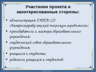 Участники проекта и заинтересованные стороны: администрация ГАПОУ СО «Базарно