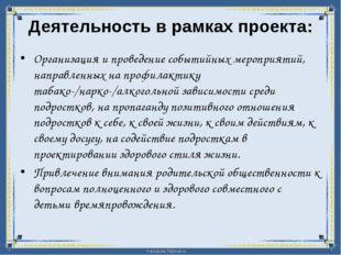 Деятельность в рамках проекта: Организация и проведение событийных мероприяти