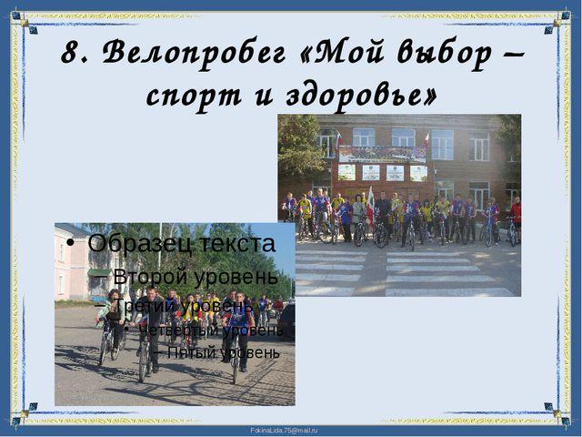 8. Велопробег «Мой выбор – спорт и здоровье» FokinaLida.75@mail.ru