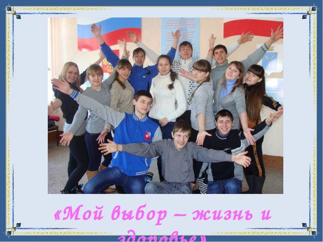 «Мой выбор – жизнь и здоровье» FokinaLida.75@mail.ru