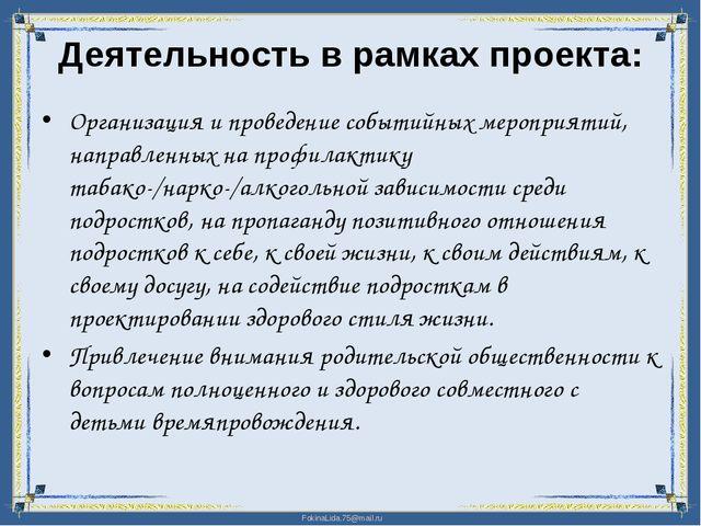 Деятельность в рамках проекта: Организация и проведение событийных мероприяти...