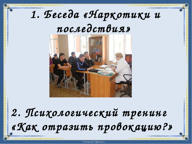 1. Беседа «Наркотики и последствия» 2. Психологический тренинг «Как отразить...