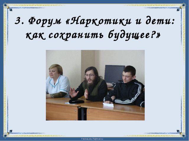 3. Форум «Наркотики и дети: как сохранить будущее?» FokinaLida.75@mail.ru