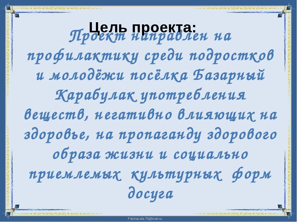 Проект направлен на профилактику среди подростков и молодёжи посёлка Базарный...