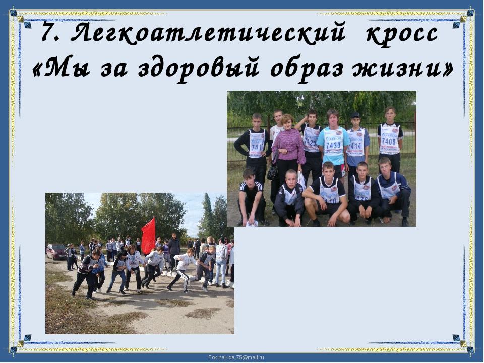 7. Легкоатлетический кросс «Мы за здоровый образ жизни» FokinaLida.75@mail.ru