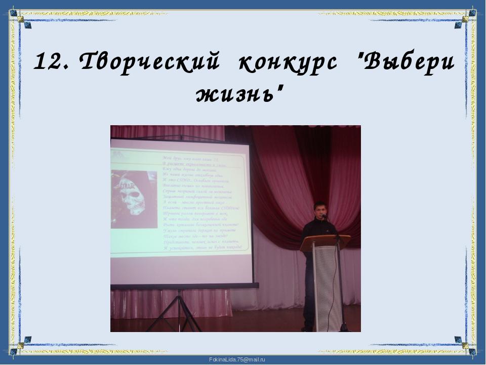 "12. Творческий конкурс ""Выбери жизнь"" FokinaLida.75@mail.ru"