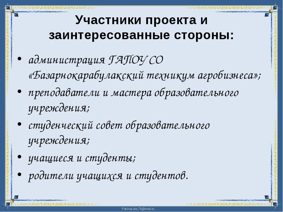 Участники проекта и заинтересованные стороны: администрация ГАПОУ СО «Базарно...