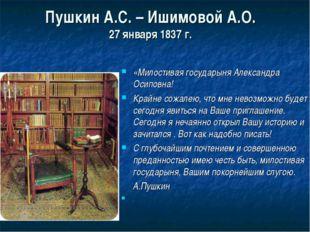 Пушкин А.С. – Ишимовой А.О. 27 января 1837 г. «Милостивая государыня Александ
