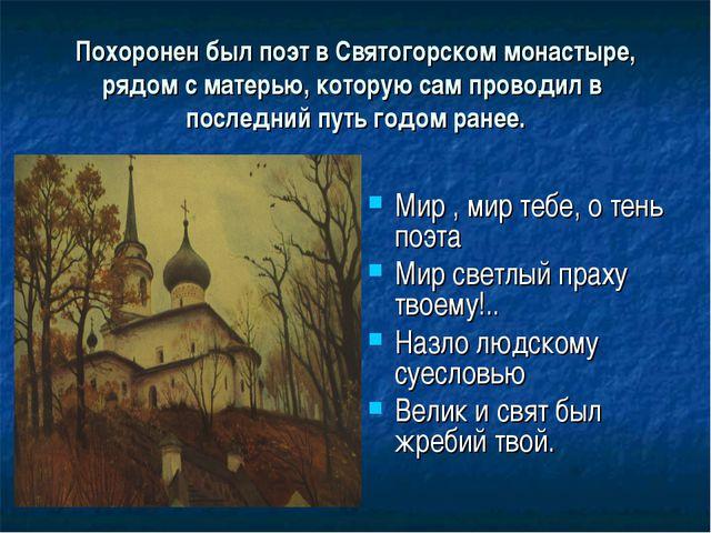 Похоронен был поэт в Святогорском монастыре, рядом с матерью, которую сам про...