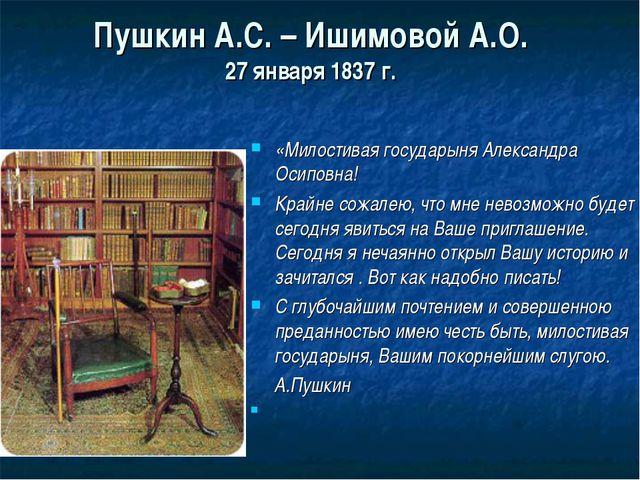 Пушкин А.С. – Ишимовой А.О. 27 января 1837 г. «Милостивая государыня Александ...