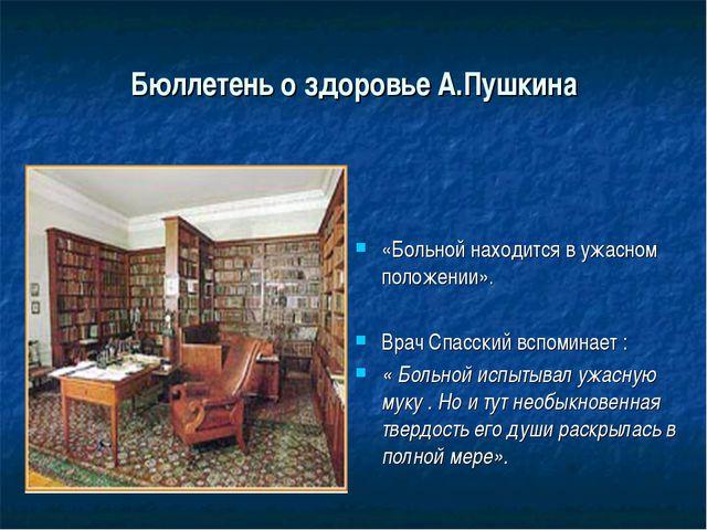 Бюллетень о здоровье А.Пушкина «Больной находится в ужасном положении». Врач...