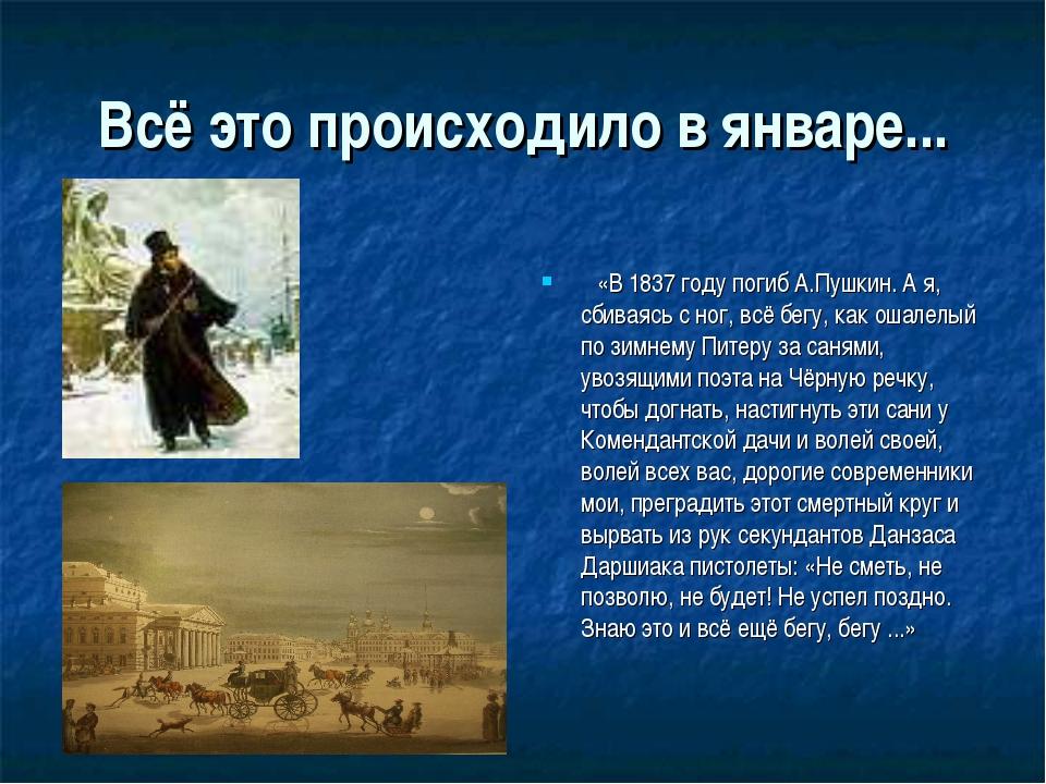 Всё это происходило в январе... «В 1837 году погиб А.Пушкин. А я, сбиваясь с...