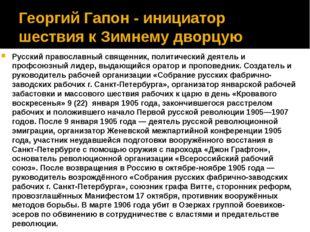 Георгий Гапон - инициатор шествия к Зимнему дворцую Русский православный свящ