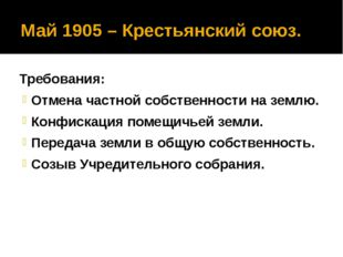 Май 1905 – Крестьянский союз. Требования: Отмена частной собственности на зем