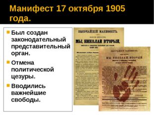 Манифест 17 октября 1905 года. Был создан законодательный представительный ор