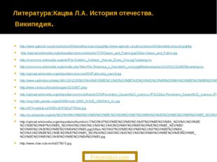 Литература:Кацва Л.А. История отечества. Википедия. http://www.agitclub.ru/vy