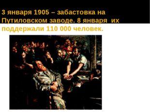 3 января 1905 – забастовка на Путиловском заводе. 8 января их поддержали 110