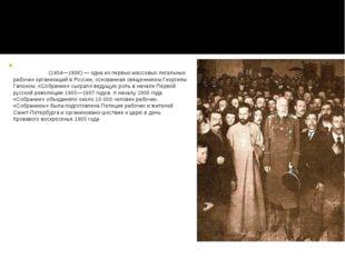 Собра́ние ру́сских фабри́чно-заводски́х рабо́чих г. Санкт-Петербу́рга (1904—1