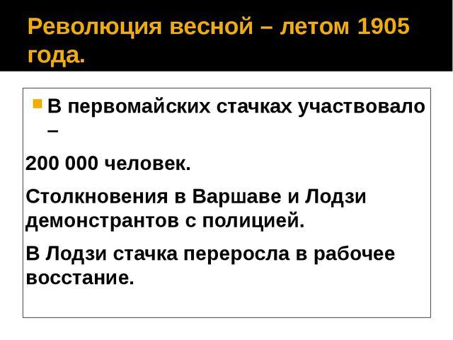 Революция весной – летом 1905 года. В первомайских стачках участвовало – 200...