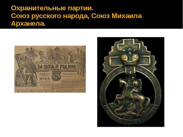 Охранительные партии. Союз русского народа, Союз Михаила Арханела.