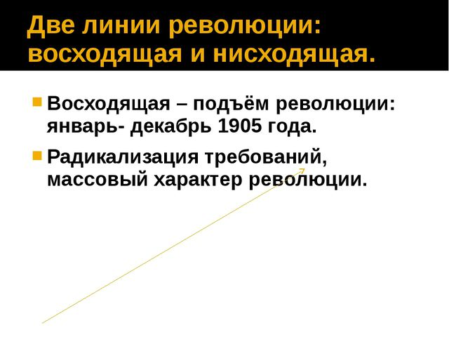 Две линии революции: восходящая и нисходящая. Восходящая – подъём революции:...